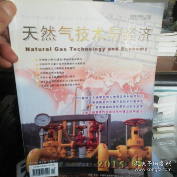 天然氣技術與經濟2014.5