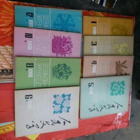 人民文学 1981年1.3.4.5.6.8.10.12和售