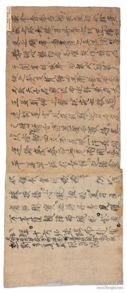 1401敦煌遺書 法藏 P2812于闐宰相手稿。紙本大小30*69厘米。宣紙原色仿真。微噴復制