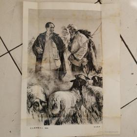 毛主席和牧羊人(素描)宣传画