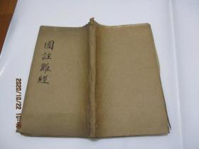 图注难经(卷一至卷四终)两册合订本   图注八十一难经   书角有些损伤   实物图 拍照   品自定  87-6号柜
