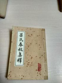 吕氏春秋集释(上册)1985年中国书店初版