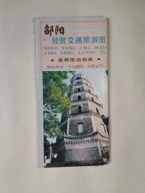 湖南—邵陽經貿交通旅游圖 1994版