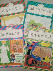 世界精美童話·故事、喂奶的手指頭、新年的刺猬樹、亮晶晶的水果糖、用繩子拴著的太陽】四本合售