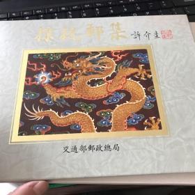 臺灣探親郵票