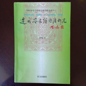 連城客家話語法研究(97年7月1版1印1000冊)