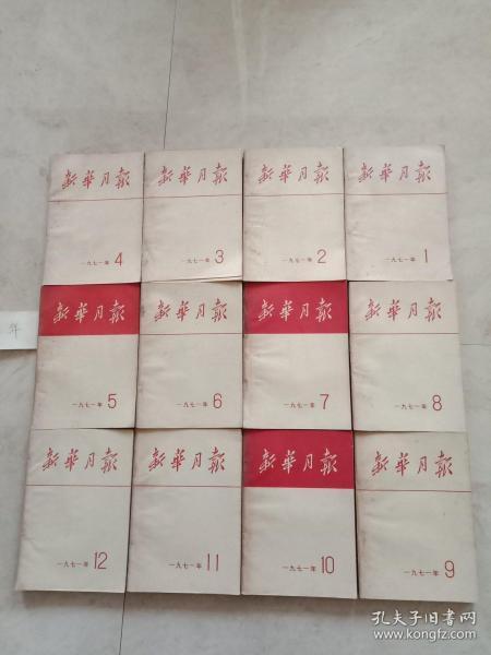 新華月報(1971年全民,第1-12期,共12本)