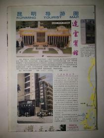云南—昆明導游圖 1994版