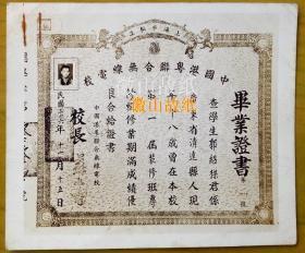 老照片(民国毕业证书):上海市私立中国港粤联合无线电校,校长:苏文爵,学生:郭绍樑(广东清远人,第一届装修班专修级)。1947年。——备注:总校址:上海凤阳路537号