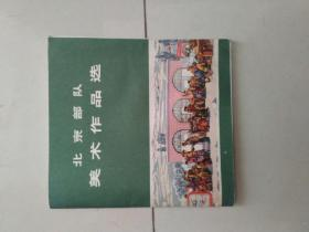北京部队美术作品选(馆藏)品如图。