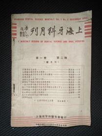 上海牙科月刊  第一卷第二期 (寄送只选快递)