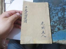 線裝書2915      民國手抄本《千文成語便讀》, 51筒頁滿抄