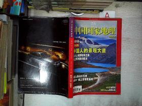 中國國家地理 2006/10  景觀大道   珍藏版