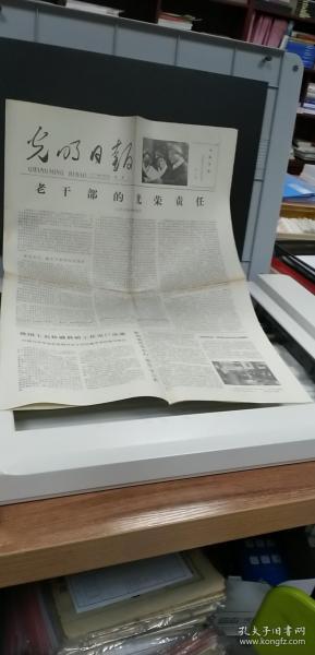 光明日報1978.2.20.(1至4版)