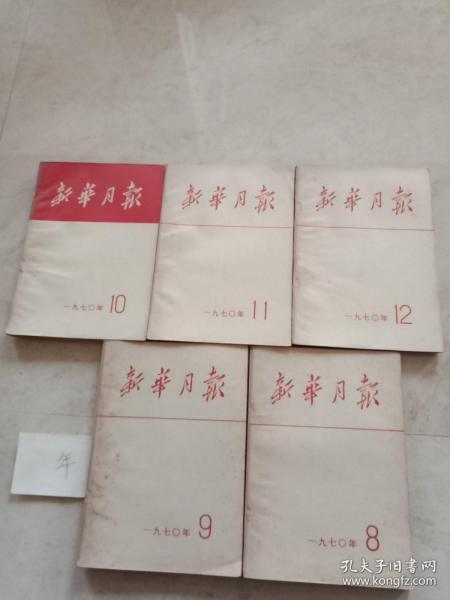 新華月報(1970年第8-12期,共5本)