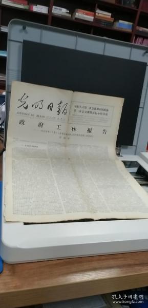 光明日報1979.6.26.(1至4版)