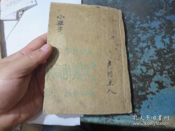 線裝書2916      民國手抄本《小雜字》,104筒頁,76筒頁滿抄,28筒頁空白