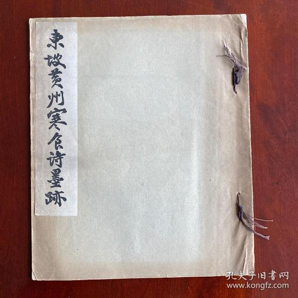 民國珂羅版白紙精印《東坡黃州寒食詩墨跡》,宋代 蘇軾 書。大開本一冊全,整體品佳。