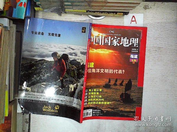 中國國家地理: 2009/04/582