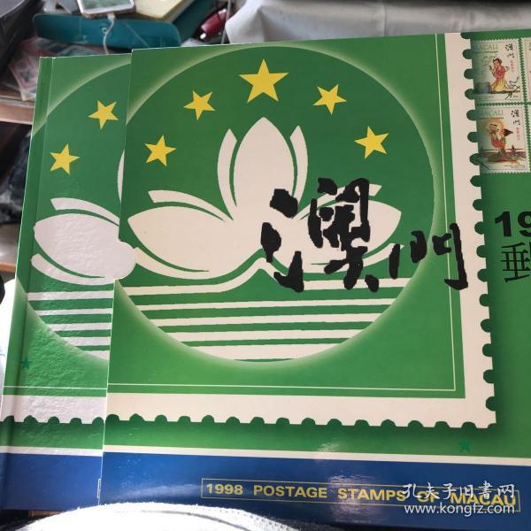 澳門郵票1998
