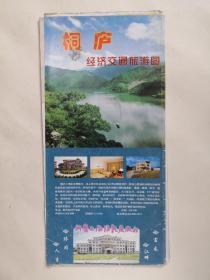 浙江—桐廬經濟交通旅游圖 1998