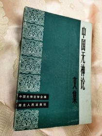 中国无神论文集1982一版一印7100册
