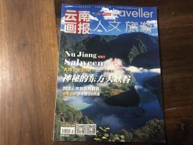 云南画报·人文旅游 2016.1