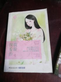 我最深愛的(系我一生心03)