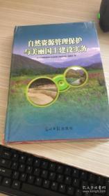 自然資源管理保護與美麗國土建設實務(第四冊)