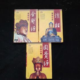 佛教三經 金剛經+壇經+圓覺經【3本合售】  精裝    一版一印