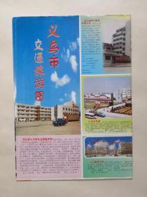 浙江—義烏交通旅游圖  1997