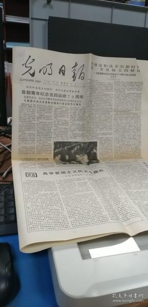 光明日報1989.5.4.(1至4版)