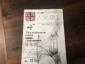 云南画报·人文旅游 2016.5