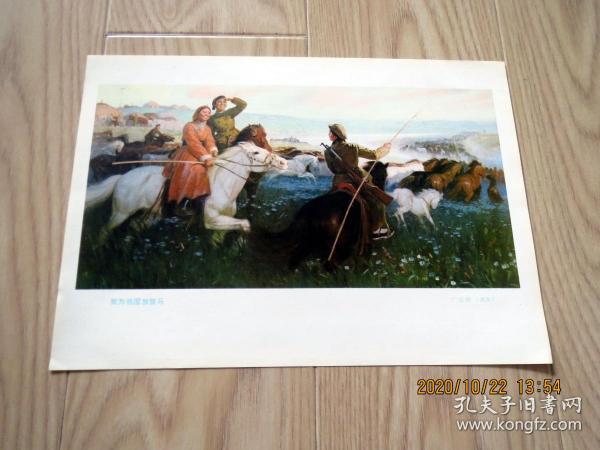 16開宣傳畫-油畫:我為祖國放駿馬-廣廷勃(滿足)