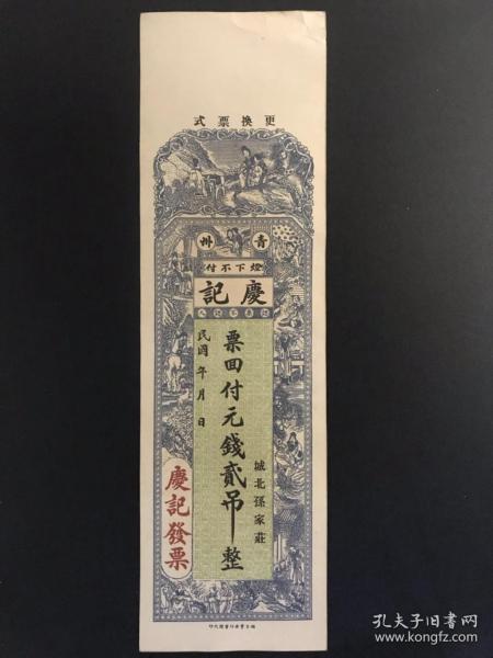 錢莊票-青州慶記錢莊票-具體如圖