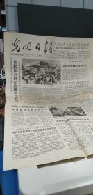 光明日報1989.5.18.(1,2版)