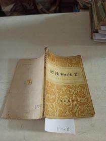 阅读和欣赏-古典文学部5