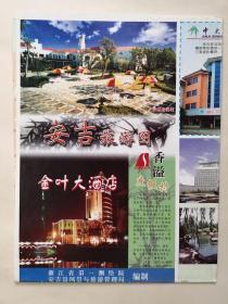浙江—安吉旅游圖 2003版