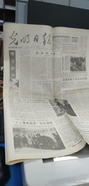光明日報1990.12.10.(1至4版)
