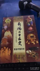新编二十五史上下五千年解密档案宦官中国历史
