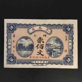 錢莊票-東泰成200文錢莊票-具體如圖