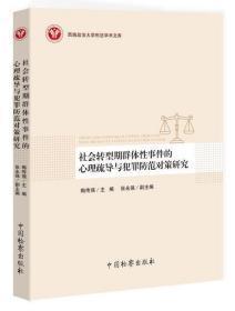 正版 社会转型期群体性事件的心理疏导与犯罪防范对策研究 梅传强 中国检察出版社 9787510223099