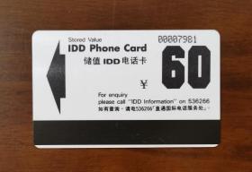 上海早期黑白 储值IDD电话卡(60)