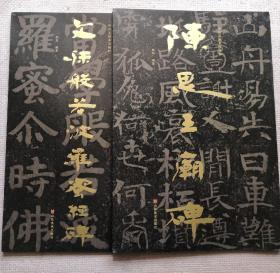 中国石刻书法精粹:文殊般若波罗蜜经碑+陈思王庙碑(共2册)(大8开本)(实物如图,图货一致的)