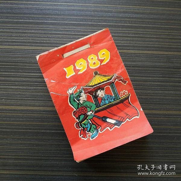 1989年 老日歷 72開
