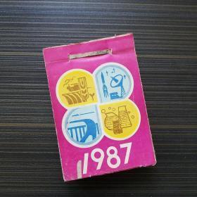 1987年老日歷 72開