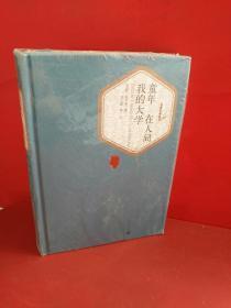 名著名譯叢書:童年·在人間·我的大學
