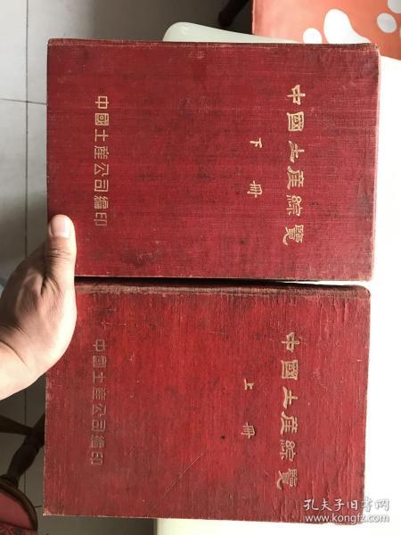 16開漆布面硬精裝《中國土產綜覽》1951年初版上下兩冊全(只印1500冊),巨厚兩冊?。ㄆ崞?、徽墨、紙張、湖南紙傘、茶葉、藥材、料器、燒瓷、象牙制品、骨器、刺繡、玉器)!