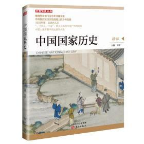 中国国家历史(拾玖)