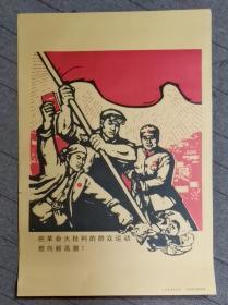 宣傳畫 把革命大批判的群眾運動推向高潮 印刷品